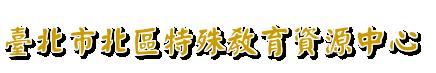 臺北市北區特殊教育資源中心
